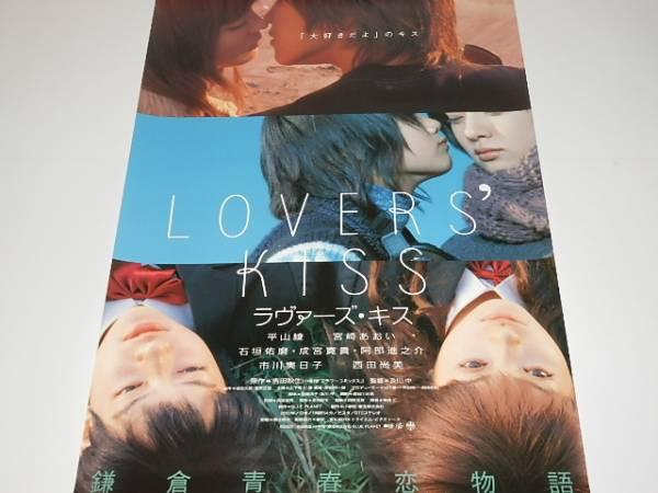 未使用『 ラヴァーズ・キス 』 B2ポスター 宮崎あおい 成宮寛貴 グッズの画像