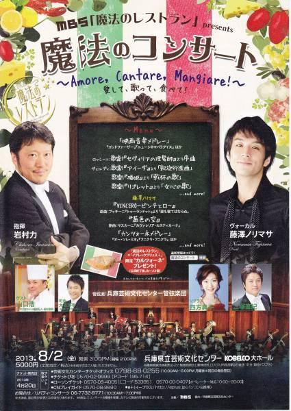 岩村力指揮・藤澤ノリマサ 魔法のコンサート 非売品ちらし
