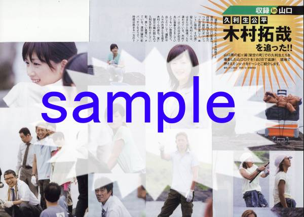 3p◆TVぴあ 2006.7.12号 木村拓哉 綾瀬はるか 堤真一 HERO