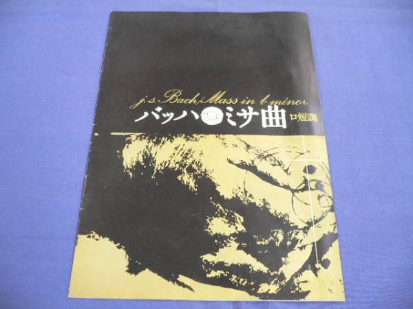 バッハミサ曲 ロ短調パンフ/1959年/宗教音楽研究会/東京交響楽団_画像1