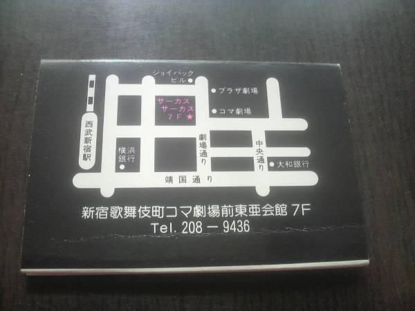 貴重品 歌舞伎町 CIRCUS CIRCUS ディスコマッチ 当時物_画像2