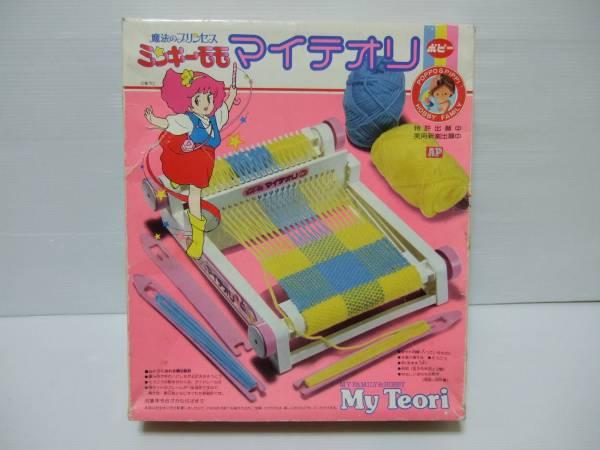 魔法のプリンセスミンキーモモ マイテオリ 手織り機 ポピー_画像1