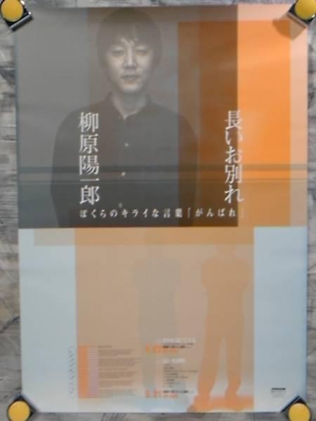 k4【ポスター/B-2】柳原陽一郎-たま/'98-長いお別れ