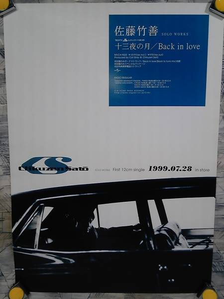 p2【ポスター/B-2】佐藤竹善-Sing Like Talking/'99-十三夜の月