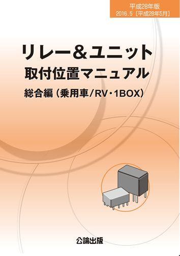 【即決】平成28年版 リレー&ユニット取付位置マニュアル(総合編)_画像1