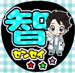 手作うちわ☆嵐★ar012大野智センセイ ワクワク学校風