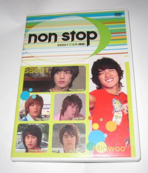 ノンストップ SS501×ミヌ 神話 DVD キム・ヒョンジュン 切手可