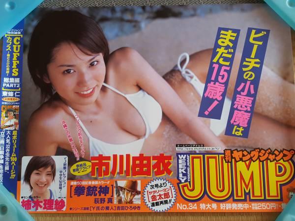 ★値下げ★市川由衣★ヤングジャンプ中吊りポスター美品