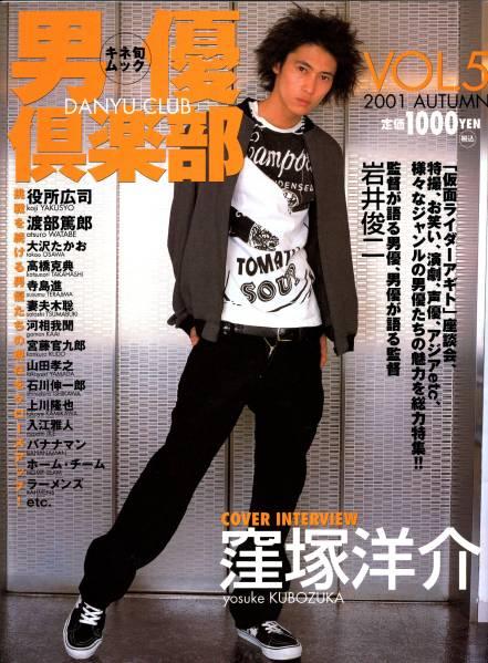 男優倶楽部 Vol.5(2001Autumn)◆窪塚洋介/大沢たかお/役所広司◆