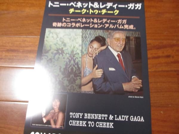 トニーベネット&レディ・ガガ チーク・トゥ・チーク非売品A3 送料込み