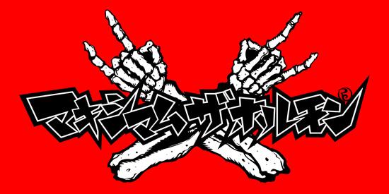 マキシマムザホルモン◆新品◆バスタオル赤◆検:Tシャツ