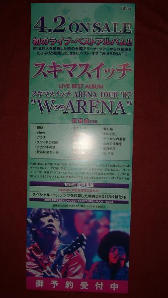 【ポスター2】スキマスイッチ ARENA TOUR07 W-ARENA 非売品!