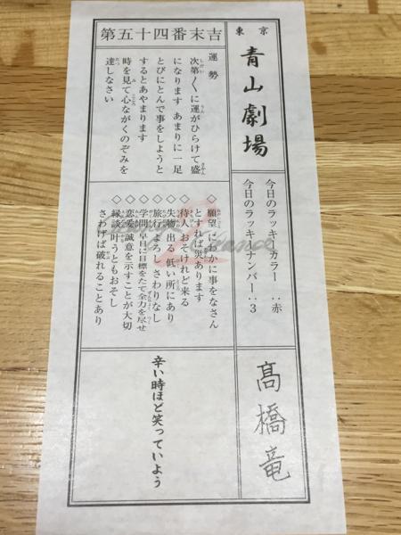 プレゾン☆PZ☆おみくじ☆they武道☆高橋竜54