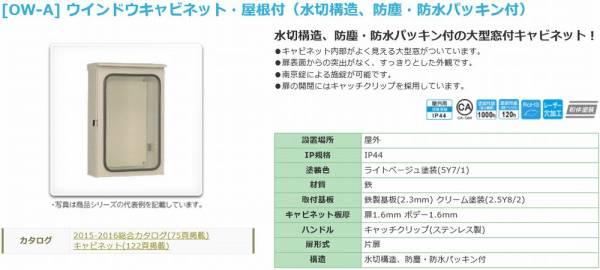 新品!日東 OW20-34Aウインドウキャビネット・防塵防水パッキン