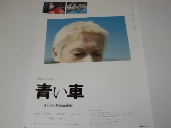 未使用『 青い車 』B2ポスター ARATA 宮崎あおい 麻生久美子 グッズの画像