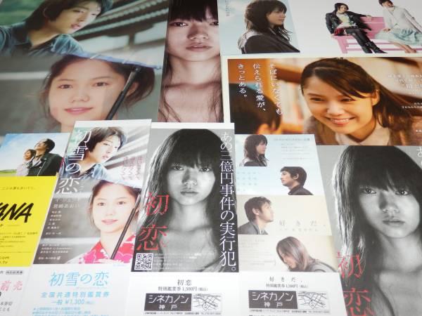 未使用 『 宮崎あおい 出演映画チケット4種 』+特典+チラシ グッズの画像