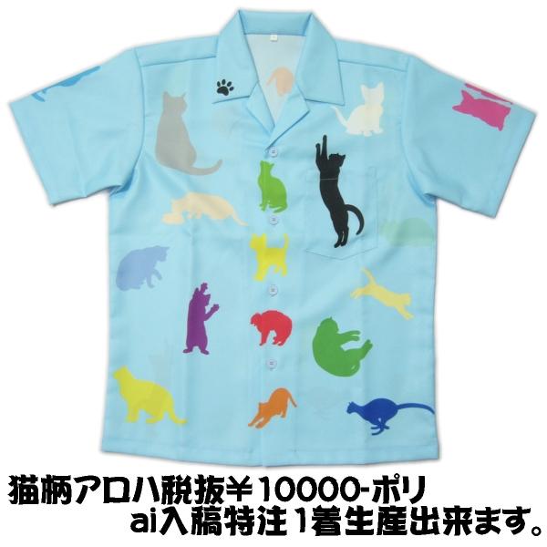 猫 アロハ シャツ ネコ ねこ グッズ ペット キャラクタ OEM 生地 自作 イラスト_右衿の肉球はポイントです。
