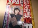 SPA!2015/6/16広瀬すず新井ゆうこGACKT小石公美子斉藤真木子