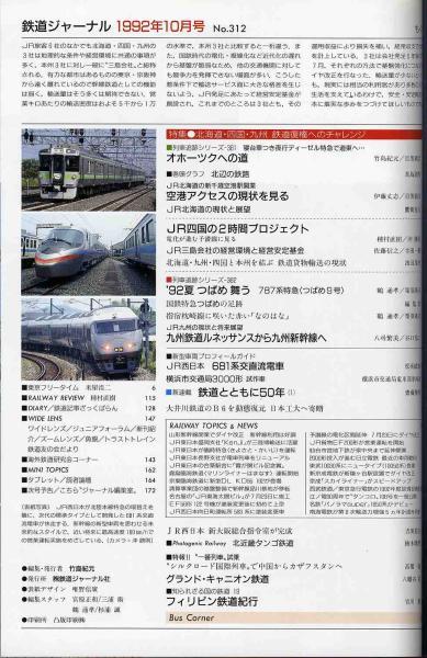 【a3899】92.10 鉄道ジャーナルNo.312/新千歳空港駅,ライラッ..._画像2