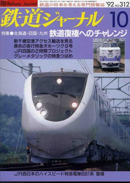 【a3899】92.10 鉄道ジャーナルNo.312/新千歳空港駅,ライラッ..._画像1