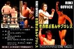 【RIKI OFFICE】泉州力vs黒田哲広、滝井洋介vs金村キンタロー