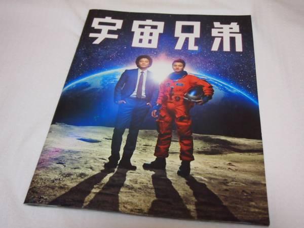 映画 宇宙兄弟 パンフレット チラシ 小栗旬 岡田将生 グッズの画像