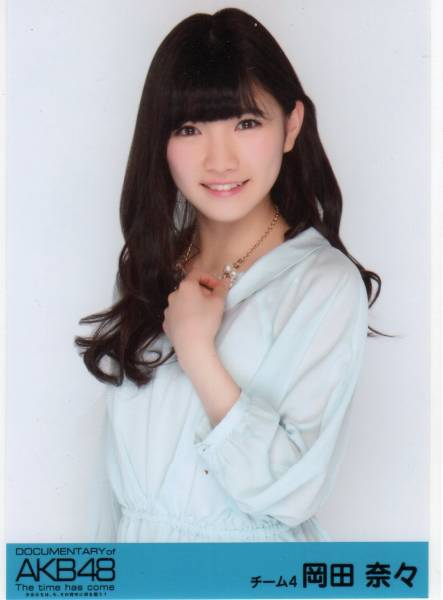 documentary of akb48 The ime hascome 岡田奈々 DVD特典生写真_画像1