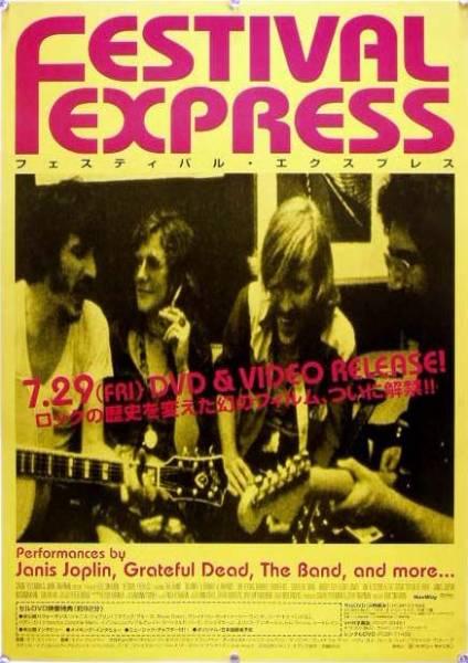 FESTIVAL EXPRESS ジャニス・ジョプリン B2ポスター (P12011)