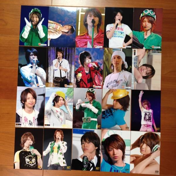 即決¥1000★関ジャニ∞ 公式写真 1243★大倉忠義 20枚セット