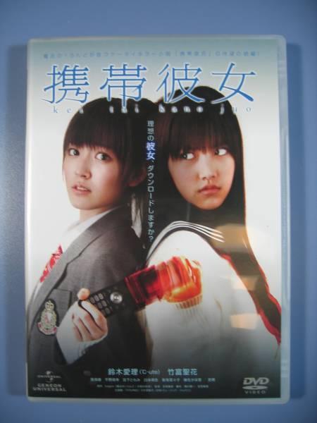 DVD 携帯彼女  鈴木愛理 竹富聖花    中古