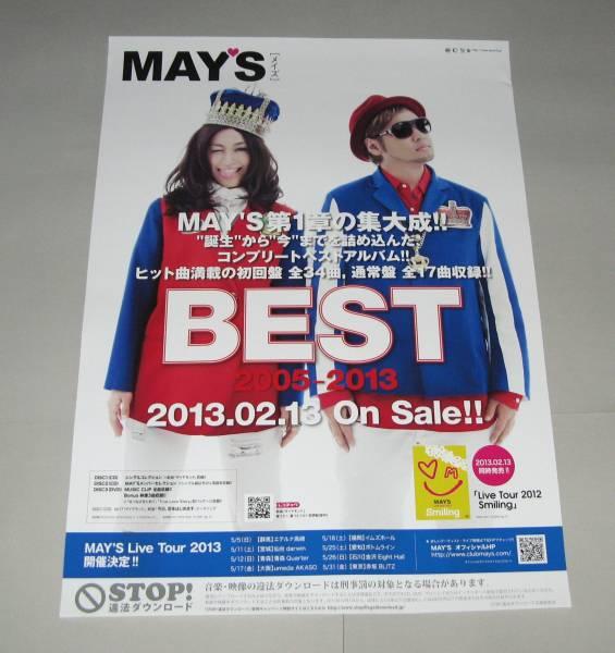 /p-1 ポスター MAYS ( メイズ ) [ BEST 2005-2013 ]
