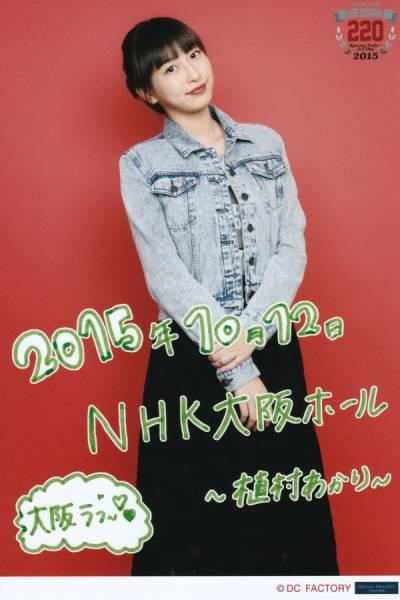 植村あかり Juice=Juice 10/12 NHK大阪ホール 日替わり J=J Day