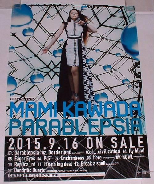 【 川田まみ / PARABLEPSIA 】 非売品 B2 ポスター