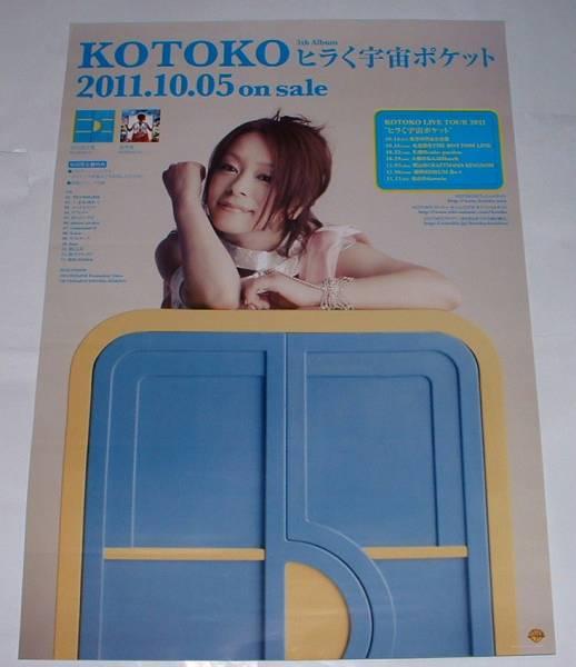 KOTOKO ヒラく宇宙ポケット 非売品B2ポスター