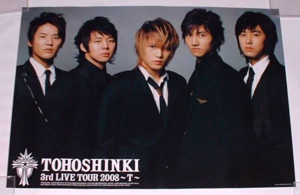 東方神起 3rd LIVE TOUR 2008~T B2 ポスター ①
