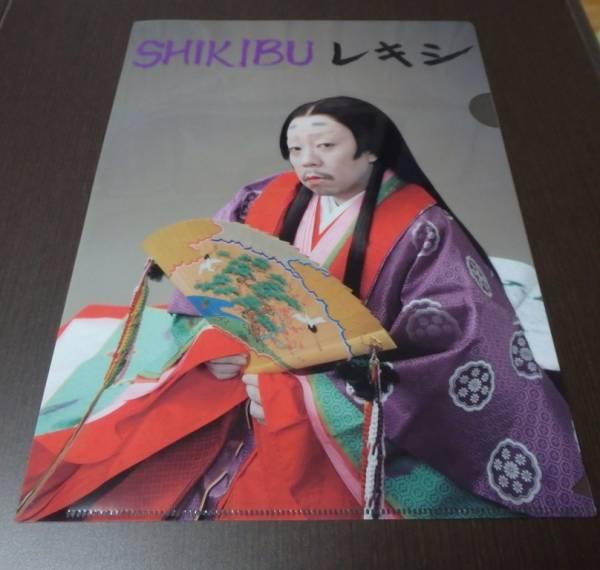 非売品★SHIKIBU★レキシ★クリアファイル★激レア