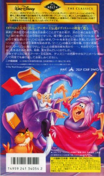 ● 王様の剣 ( 二ヵ国語版 ) 新品 VHS 即決 ♪_画像2