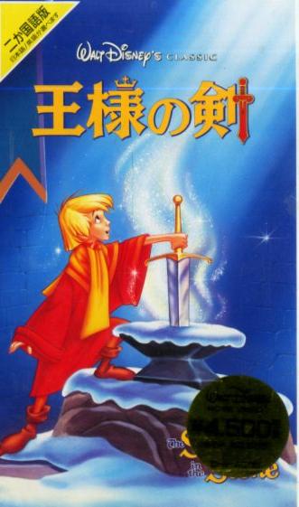 ● 王様の剣 ( 二ヵ国語版 ) 新品 VHS 即決 ♪_画像1