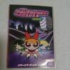 パワーパフ・ガールズ ムービー 特別版 [DVD] ASIN: B0000W3OH4