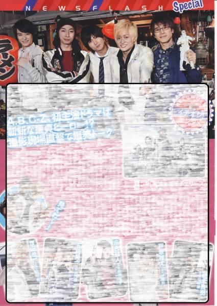1p_TVガイド 2014.5.9号 切り抜き A.B.C-Z 初主演ドラマ 河合郁人 橋本良亮 戸塚祥太 五関晃一 塚田僚一_画像1