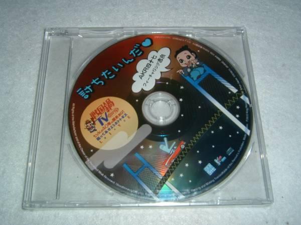 戦国鍋TV AKR 非売品CD「討ちたいんだ」村井良大・鈴木拡樹