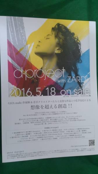 即決!d-project with ZARD☆フライヤー チラシ 1枚!