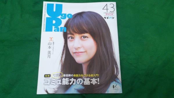 即決!UgoPan☆ウゴパン☆山本美月 フリーペーパー 1冊