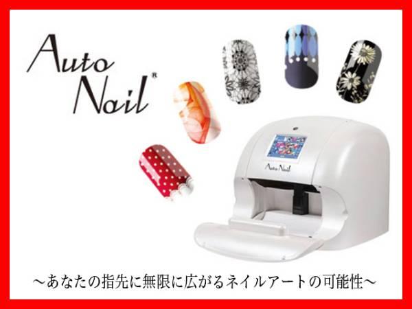 美品 Auto Nail オートネイル ミニホワイト ネイルプリンター_画像1