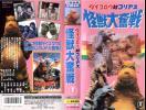 582 VHS ダイゴロウ対ゴリアス 怪獣大奮戦 犬塚弘・三波伸介・他