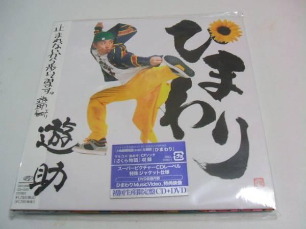 新品 遊助 ひまわり 初回限定盤CD+DVD 上地祐輔_画像1