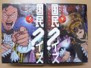 国民クイズ 上下全2巻 / 加藤伸吉 杉元伶一 太田出版