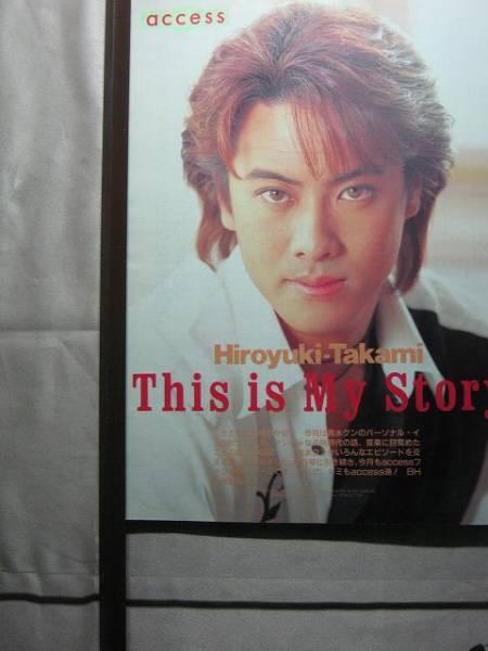 '93【やんちゃ子供時代&音楽への目覚め&恋話】貴水博之 access♯