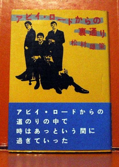 激レア 単行本 アビイ・ロードからの裏通り/松村雄策 検索) BEATLES ビートルズ ライブグッズの画像