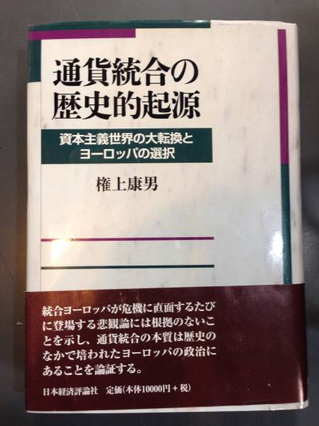 通貨統合の歴史的起源 日本経済評論社 i_画像1